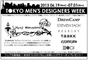 TOKYO MEN'S DESIGNERS WEEK開催中