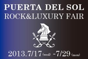 PUERTA DEL SOL ROCK & LUXURY フェア