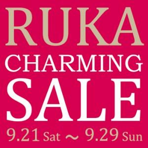 9/21(土)-9/29(日) RUKA チャーミングセール