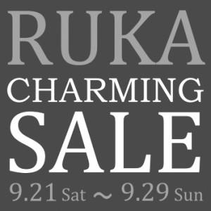 RUKA チャーミングセール final9/29(日)