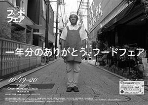 10/19(土)-20(日)元町CSフードフェア