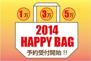 2014 HAPPY BAG 福袋 予約受付開始!