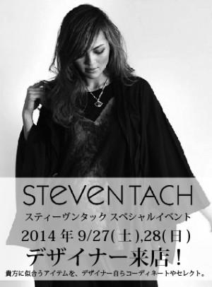 9/27 28 『STeVeN TACH(スティーヴンタック)』デザイナー来店