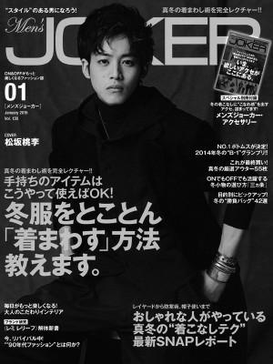 Men's Joker 2015年1月号掲載 S.O.Sアクセ