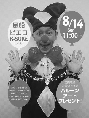 8/14(SUN) Mr.K-SUKE BALLOON ART