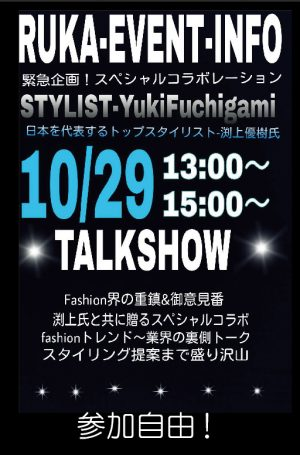 10/29(sat) Yuki Fuchigami Styling&Talk Show