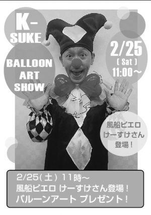 2/25 sat K-suke BALOON ART SHOW