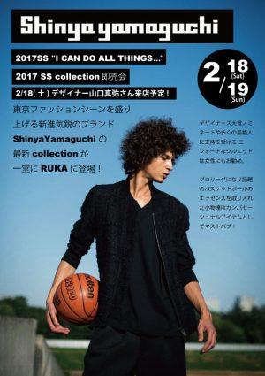 2/18(Sat)19(Sun) ShinyaYamaguchi 2017 SS即売会
