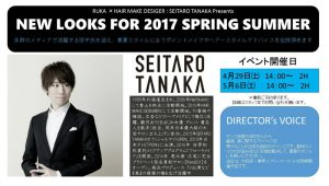 田中誠太朗さん NEW LOOKS FOR 2017 SPRING SUMMER
