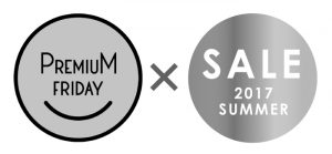 PREMIUM FRIDAY×SALE 2017 SUMMER