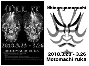 Shinya Yamaguchi & (I)LL IT 2018SS POP UP SHOP IN RUKA