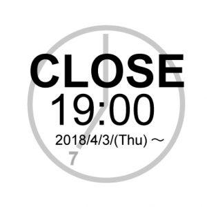 閉店時間変更と休業日のお知らせ