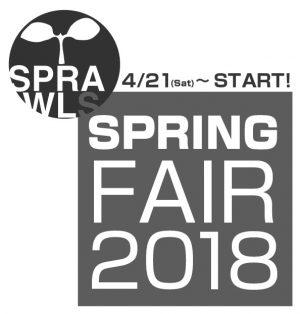 SPRAWLS SPRINNG FAIR 2018 開催!