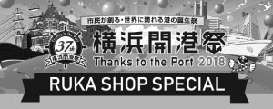 Thanks of the Port 横浜開港祭2018