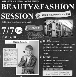 BEAUTY & FASHION SESSION with RUKA