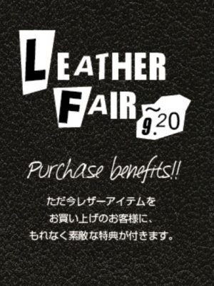 LEATHER FAIR