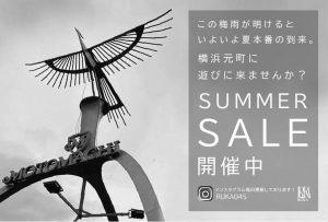 2020 SUMMER SALE 開催中